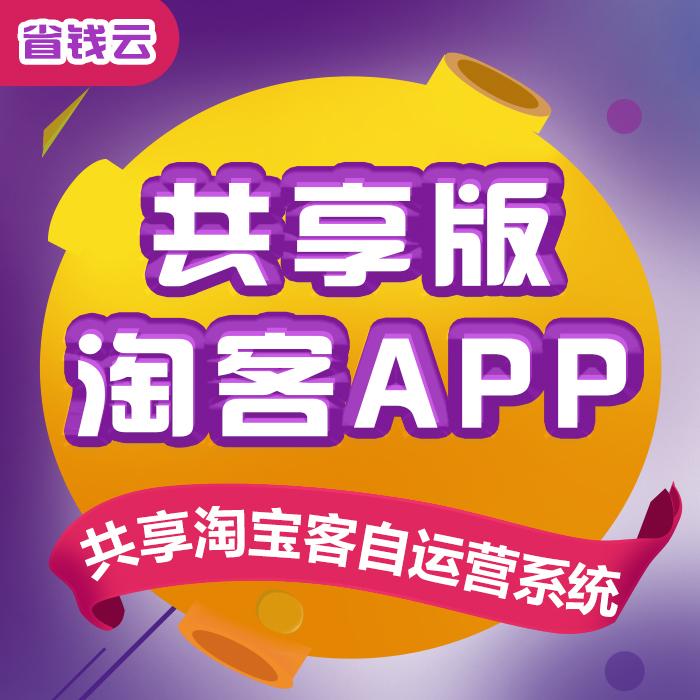 省钱云开发类似老虎淘宝客小程序系统
