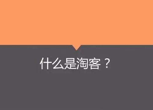 淘客app是什么?